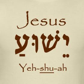 jesus-yeshua-hebrew-t-shirt_design-1