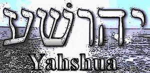 origen del nombre yahshua